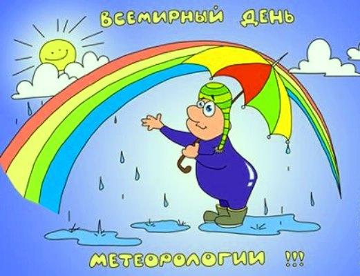 Поздравление метеорологу 73