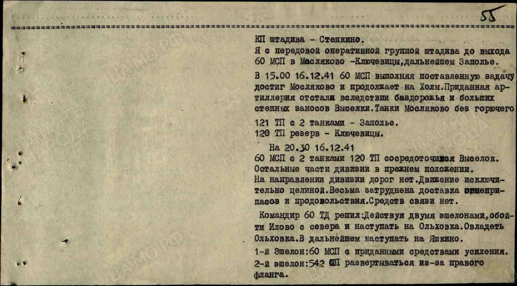 ЖБД60ТД-53
