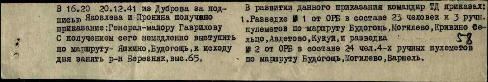 ЖБД60ТД-56