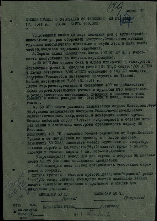 Документы60ТД-21