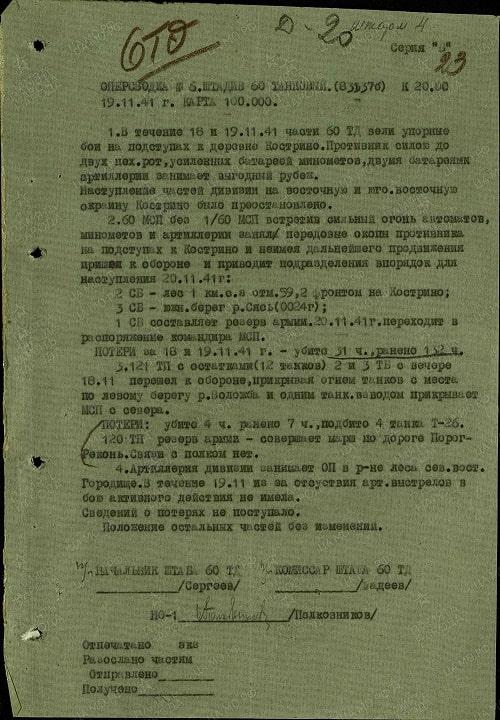 Документы60ТД-26