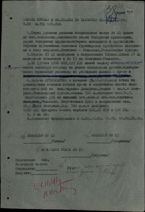 Документы60ТД-44