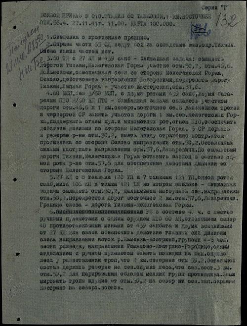 Документы60ТД-47