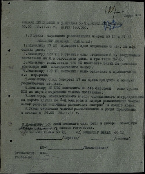 Документы60ТД-51