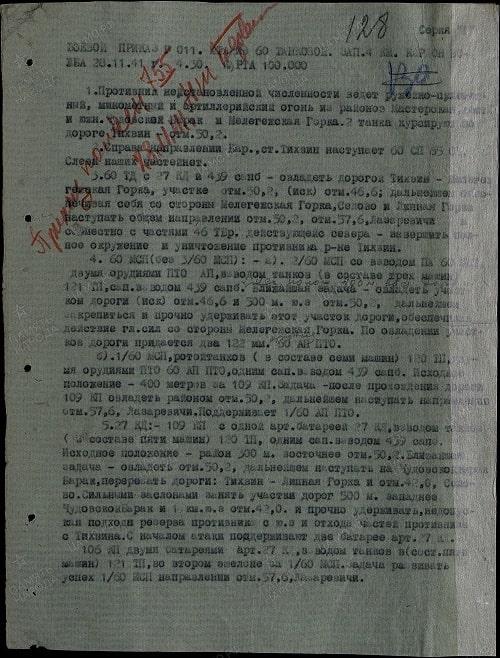 Документы60ТД-49