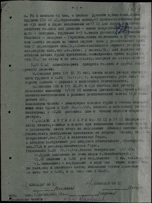 Документы60ТД-50