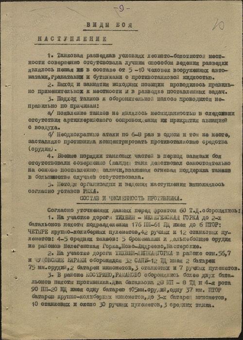 Документы60ТД-168