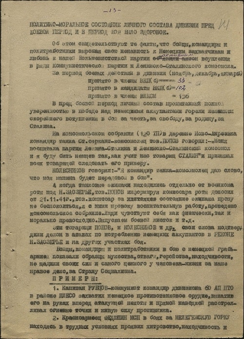 Документы60ТД-172