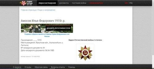 Амосов-ИФ04