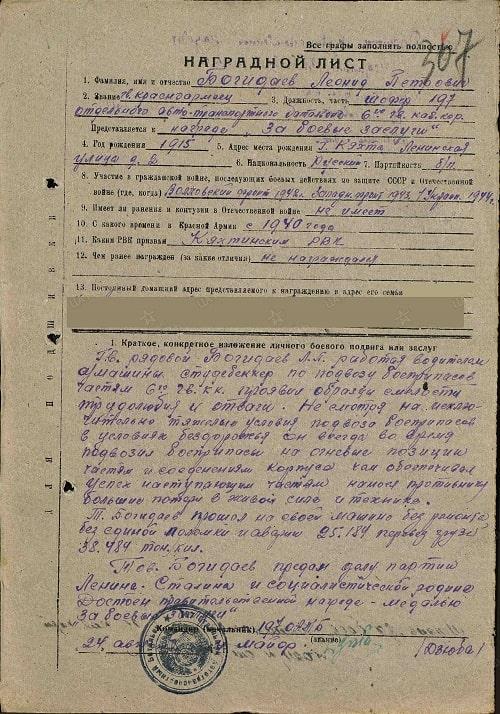 Богидаев-ЛП01