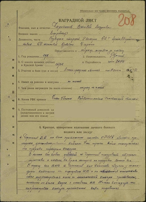 Черепанов-ВА01