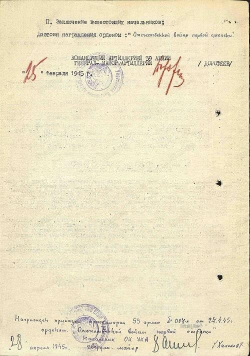Черепанов-ВА14