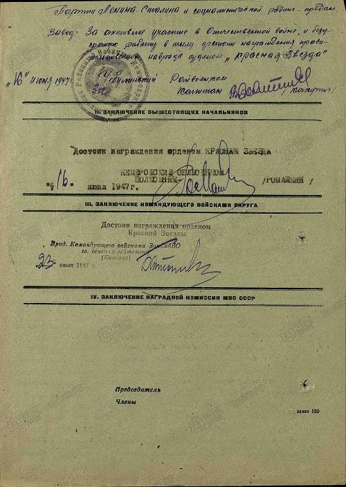 Долматов-ГИ02