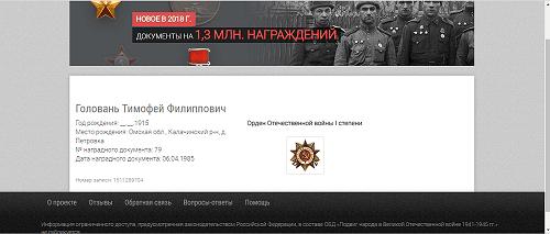 Головань-ТФ07