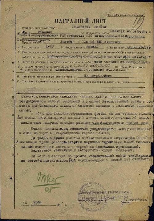 Каражанов-М01
