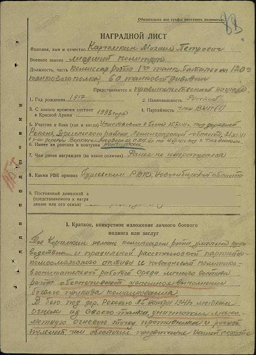 Корчемкин-МП01