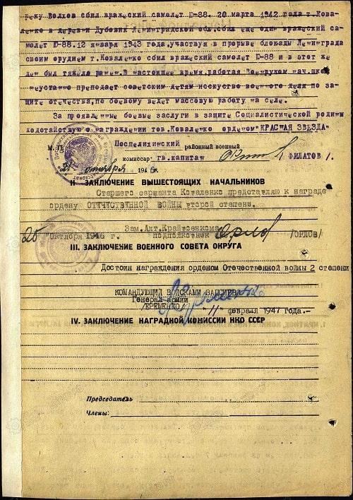 Коваленко-ПА02