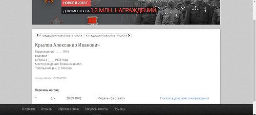 Крылов-АИ03