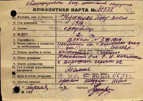 Кушнарев-ПВ01