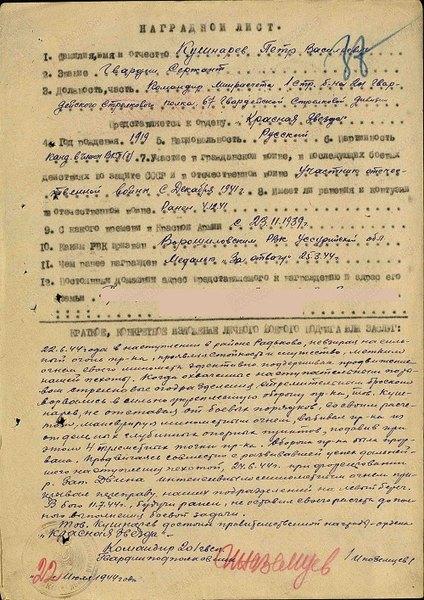 Кушнарев-ПВ07