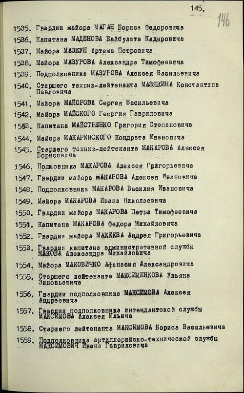 Мазуров-АВ06