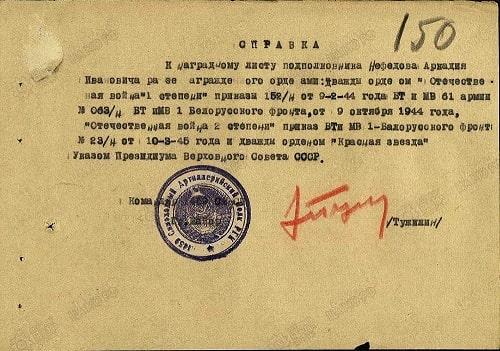 Нефедов-АИ11