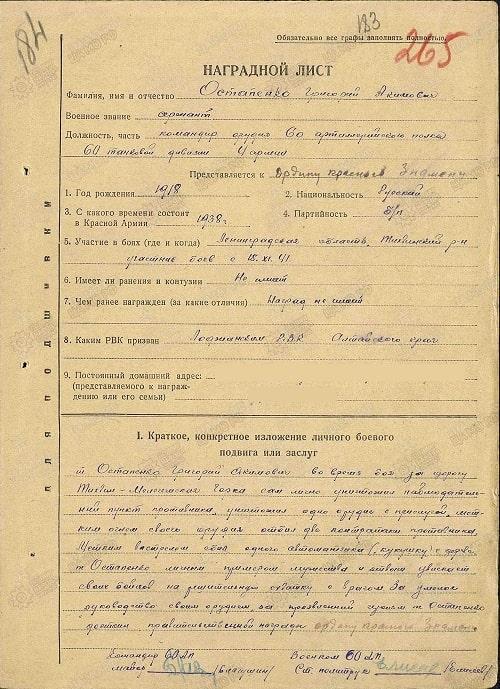 Остапенко-ГА01