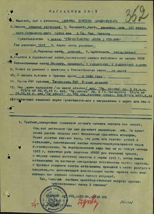 Паньков-ДВ07