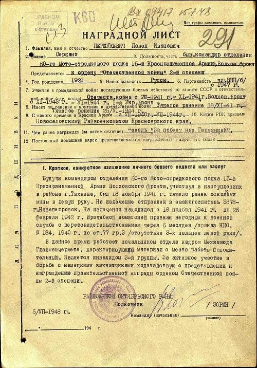 Першукевич-ПИ01