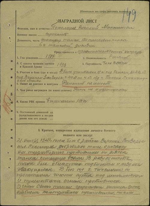 Пономарев-НМ01