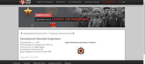 Просвирнов-НА10
