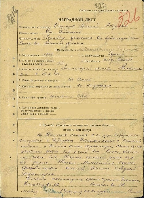 Скугаров-ВА01
