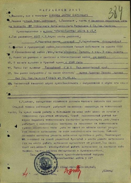 Смирнов-ВД03