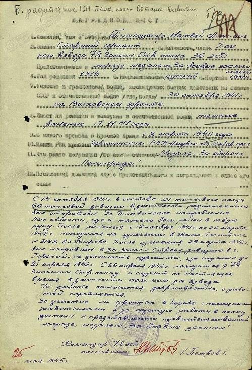 Тимошенко-МА01