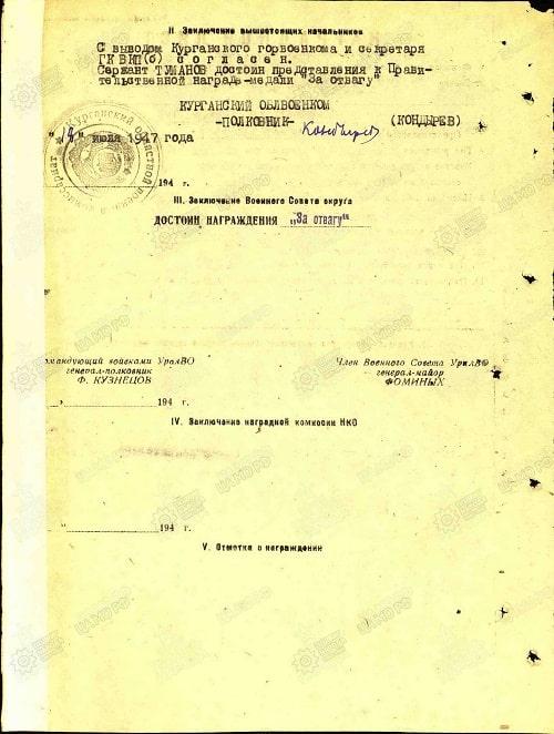 Туманов-АС02