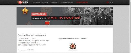 Затеев-ВИ09