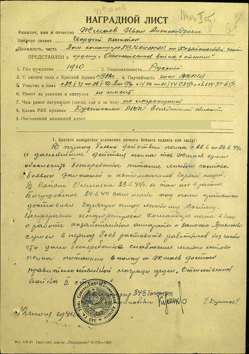 Жмаев-ИА02