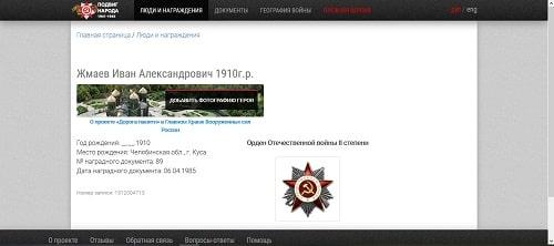 Жмаев-ИА05